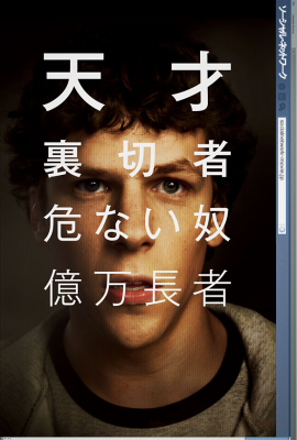 the-social-network-japanese-270x400